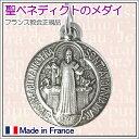 聖ベネディクトのメダイ フランス教会正規品 シルバー