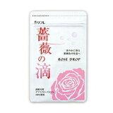 【プレゼント付】薔薇の滴