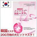メシマ 美肌マスク韓国で人気爆発!200万枚の大ヒット美肌マスクが日本上陸!