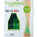 【クーポン獲得】【ポイント10倍】【当店は3000円以上で送料無料】FrogHand フロッグハンド ハードタイプ