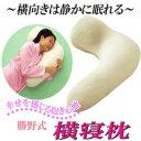 勝野式 横寝枕健康的な睡眠をお届けします!