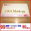 【即納】【ポイント10倍♪】ERA マスク 99 60枚入(女性・子供用) 【新型インフルエンザ対策】サージカルマスク同様売れてます!インフルエンザの予防と飛沫・拡散防止に!季節性のインフルエンザ、花粉症にも!