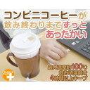 【ポイント10倍】【当店は3000円以上で送料無料】USBあったか紙コップウォーマー2 USBCUPW2