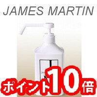 【クーポン獲得】【ポイント10倍】【当店は4980円以上で送料無料】ジェームズマーティン 1000ml シャワーポンプ JAMES MARTIN 食品添加物のみで安心安全!!