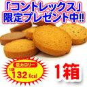 『コントレックス』無料プレゼント中!!美味しい豆乳クッキーダイエット【送料無料】[New132kcal]豆乳おからダイエットクッキー1箱(9食分)【コントレックス★無料プレゼント中】