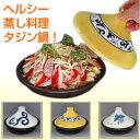 有田焼ヘルシータジン鍋野菜も肉もおいしくヘルシーに!タジン鍋で超簡単蒸し料理☆