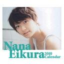 榮倉奈々 2010年版カレンダー 榮倉奈々さんのカレンダーです!※11月上旬頃の入荷予定