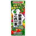 ショッピング野菜ジュース カゴメ 野菜一日これ一本 200ml ×24本セット (野菜ジュース 紙パック 1日1本やさい飲料)