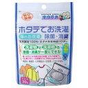 日本漢方研究所 ホタテの力くん 海のお洗濯 洗濯物の除菌・消臭 30g(ホタテのチカラ 洗たく用)