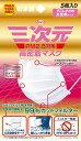 【興和】三次元高密着マスク PM2.5対応 すこし小さめ女性用サイズ 5枚入 日本製 微粒子99%カット(4987067402205) 【2999円(税込)以上で送料無料】