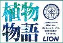 【送料込・まとめ買い×84個セット】ライオン 植物物語 化粧石鹸 1コ箱 90g 1個
