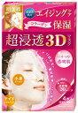 クラシエ 肌美精 超浸透3Dマスク エイジング保湿 4枚入 1個