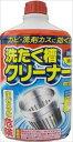 カネヨ石鹸 洗たく槽クリーナー(内容量: 550G) 【2999円(税込)以上で送料無料】