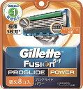 【ジレット】【ジレツト】ジレット プログライドパワー替刃 8個入【8個】