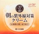 【送料込】 ロート製薬 50の恵 朝の紫外線対策クリーム 90g 1個