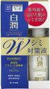 【送料込】 ロート製薬 肌研 ハダラボ 白潤プレミアムW美白美容液 40ml 1個