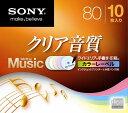 ソニー 録音用CD-R 10枚入 10CRM80HPXS 1個