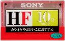 【ソニー】オーディオカセット 10分 C−10HFB