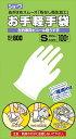 【ショーワグローブ】【お手軽手袋】お手軽手袋ビニール 100P S【S半透明100枚】 【2999円(税込)以上で送料無料】