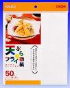 日本デキシー 天ぷら・フライ敷紙 19cm×21cm(内容量: 50枚) 【2999円(税込)以上で送料無料】