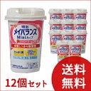 meiji 明治 メイバランス MINIカップ ストロベリー味 125ml ×12個セット