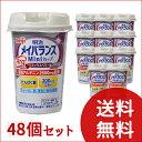 meiji 明治 メイバランスARG MINIカップ ミツクスベリー味 125ml ×48個セット