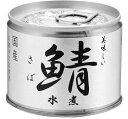 伊藤食品 美味しい鯖 水煮 EO 缶詰