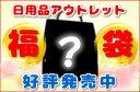 Outlet_hukubukuro1