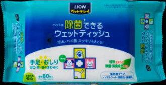 獅子寵物凱利細菌可以濕紙巾 80 進非酒精性和酸性,絕無人工香料圍兜 (pet) (4903351000223)
