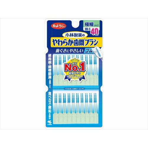 小林製薬 やわらか歯間ブラシ SSS-Sサイズ お徳用 40本入 ×72個セット 【歯垢を落とす】