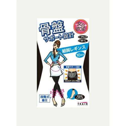 【まとめ買い】トレイン 女の欲望 骨盤サポート レギンス 1足 ×200個セット