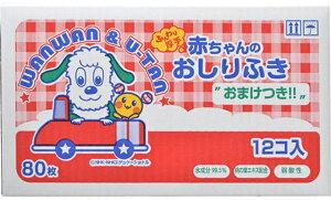 昭和紙工 いないいないばあっ! 赤ちゃんのおしりふき 80枚入 ×12個入ボックス ※使用後おもちゃ箱に (ベビー用品 お尻拭き)