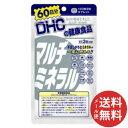 【メール便送料無料】DHC マルチミネラル 60日...