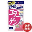【メール便送料無料】DHC コラーゲン 60日分 360粒入 1個 コラーゲンペプチド配合サプリメント