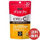 【メール便送料無料】UHA味覚糖 グミサプリ ビタミンC 20日分 40粒 レモン味 1個
