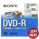 【メール便送料無料】ソニー 8cm DVD-R 60分 DM...