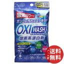 【メール便送料無料】紀陽除虫菊 オキシウォッシュ 酸素系漂白剤 35g 3包入 1個