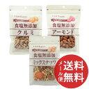【メール便送料無料】東洋ナッツ 食塩無添加 ミックスナッツ クルミ アーモンド 3種類