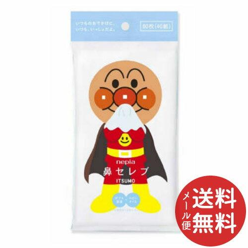 【メール便送料無料】【王子ネピア】ネピアアンパンマン鼻セレブITSUMO40組【80マイ】