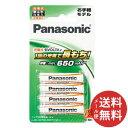 【メール便送料無料】パナソニック Panasonic 充電式エボルタ単4形 4本パック (低容量 お手軽モデル) EVOLTA BK-4LLB/4B 1個