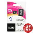 【メール便送料無料】【ソニー】マイクロSDカード 4GB SR-4A4 (4905524637007)