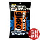 【メール便送料無料】ソフト99 ガラコ お手入れ ガラコ 10枚入 1個