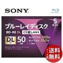 【メール便送料無料】ソニー ブルーレイディスク RE2倍速2層 Vシリーズ 5BNE2VLPS2 5枚入 1個