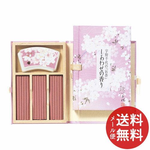 【メール便送料無料】お香 インセンス しあわせの香り スティック 36本入 桜香立付 1個