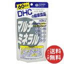 【メール便送料無料】DHC マルチミネラル 60日分 180粒 1個
