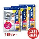【メール便送料無料】東洋アルミ フレームカバーNEW フリーサイズ 1本入 ×3個セット