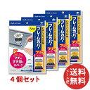 【メール便送料無料】東洋アルミ フレームカバーNEW フリーサイズ 1本入 ×4個セット