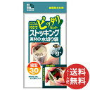 【メール便送料無料】日本サニパック W51 ストッキング素材 細型排水口用 30P 1個