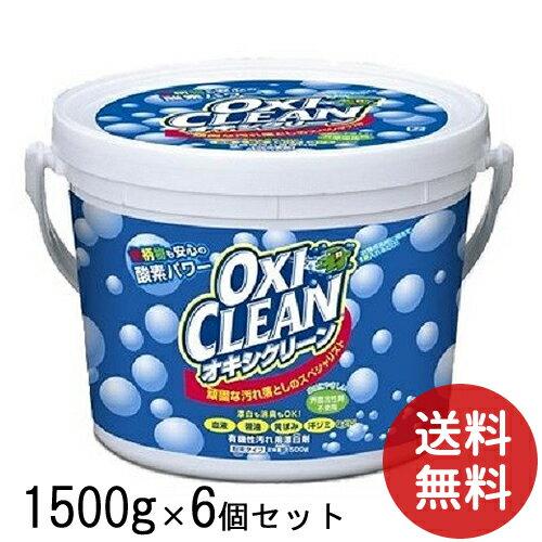【まとめ買い】【グラフィコ】オキシクリーン 1500G ×6個セット