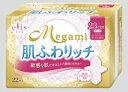 【今月の特価品】【大王製紙】【Megami】エリスMEGAMI 肌ケアスリム 羽つき 22枚 【2999円(税込)以上で送料無料】